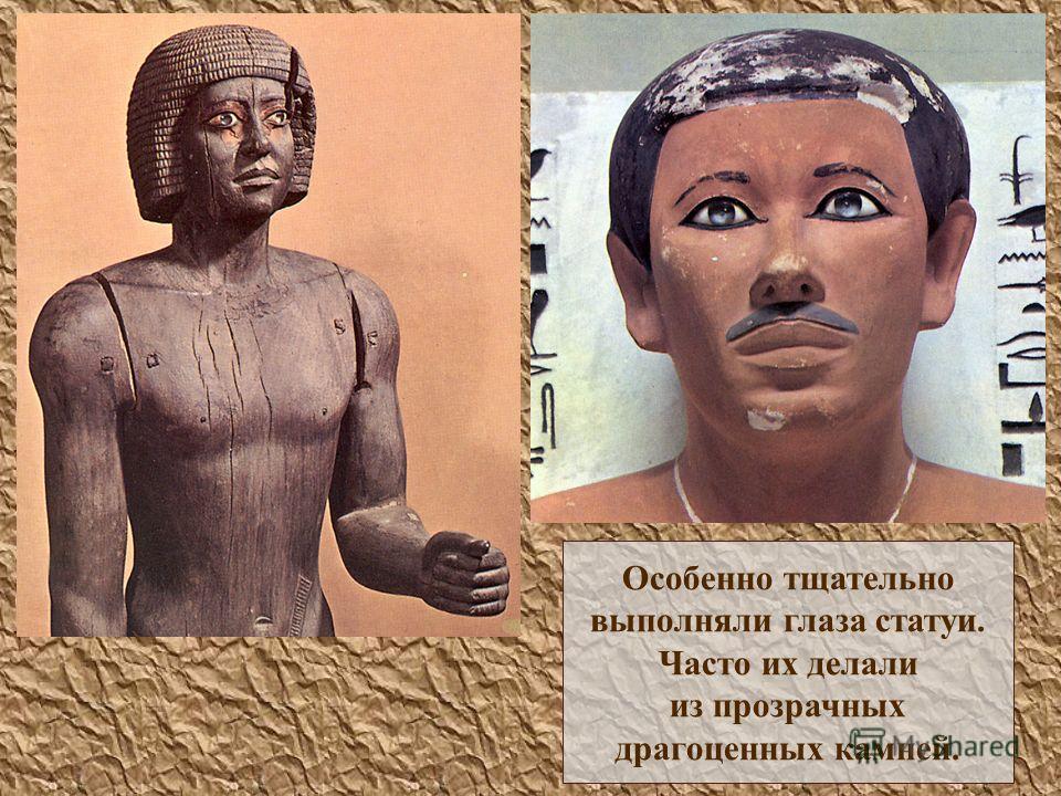 Особенно тщательно выполняли глаза статуи. Часто их делали из прозрачных драгоценных камней.