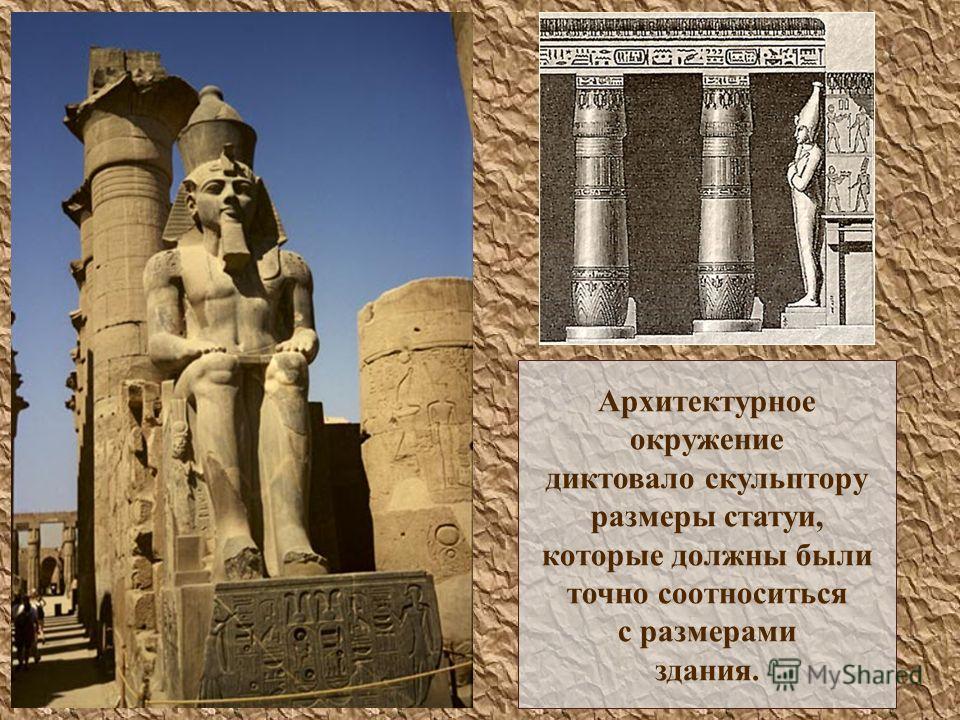 Архитектурное окружение диктовало скульптору размеры статуи, которые должны были точно соотноситься с размерами здания.