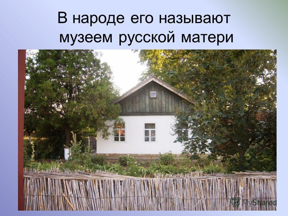 В народе его называют музеем русской матери