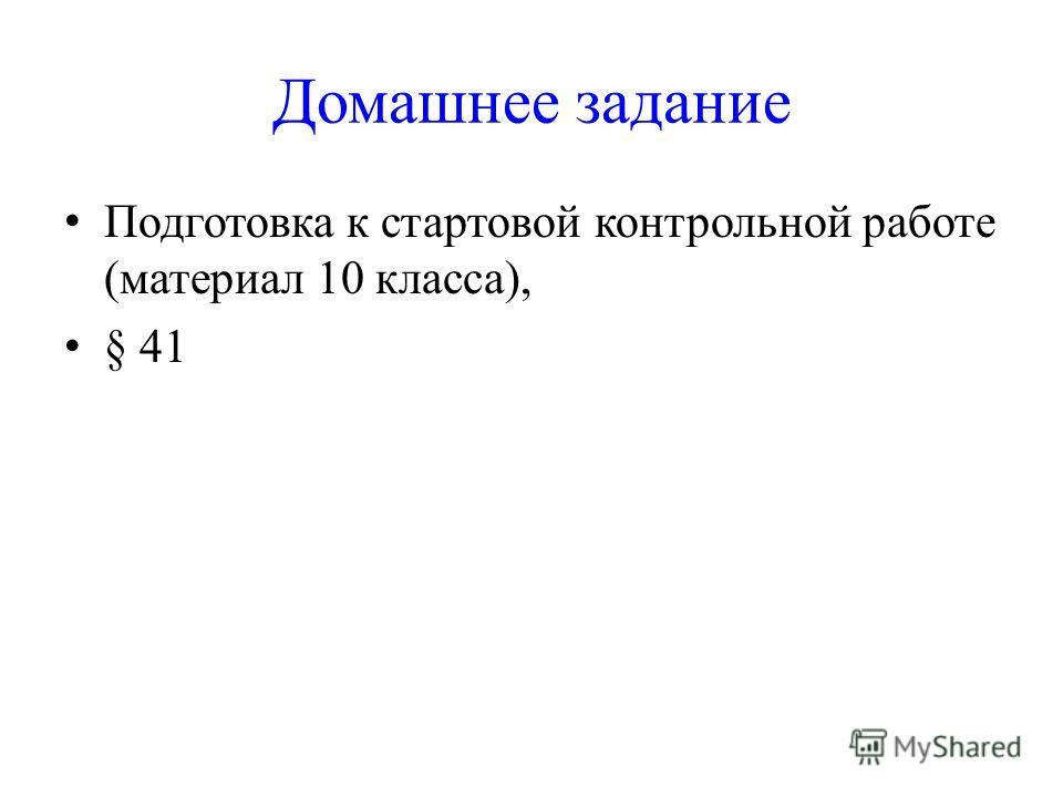 Домашнее задание Подготовка к стартовой контрольной работе (материал 10 класса), § 41