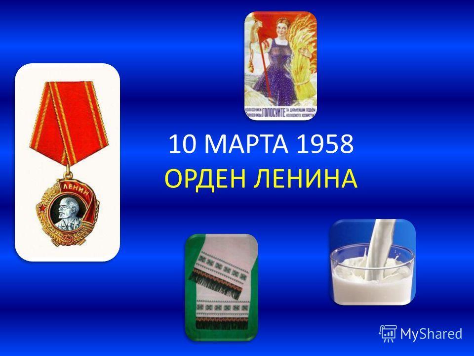 10 МАРТА 1958 ОРДЕН ЛЕНИНА