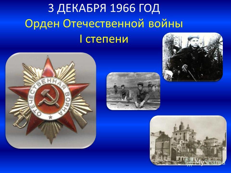 3 ДЕКАБРЯ 1966 ГОД Орден Отечественной войны I степени