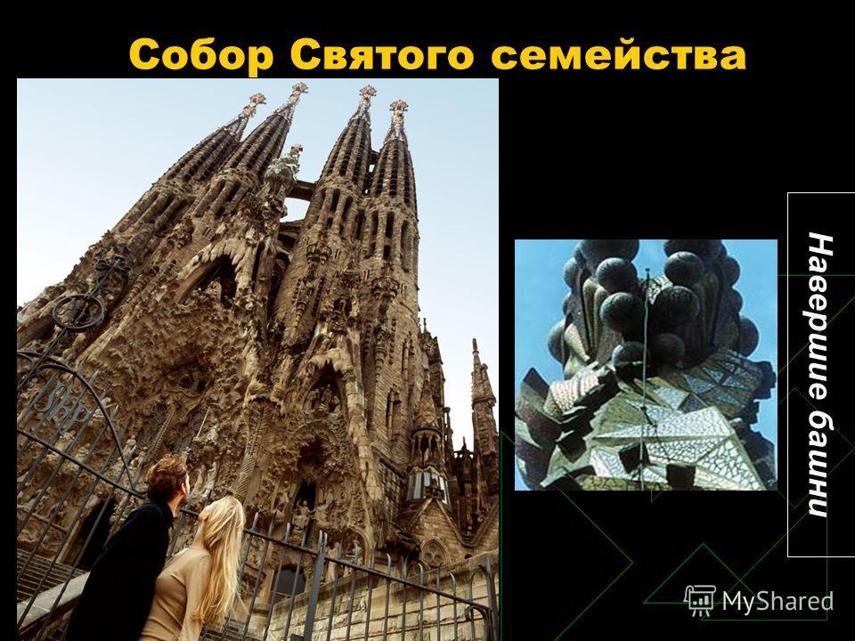 Собор Святого семейства Навершие башни