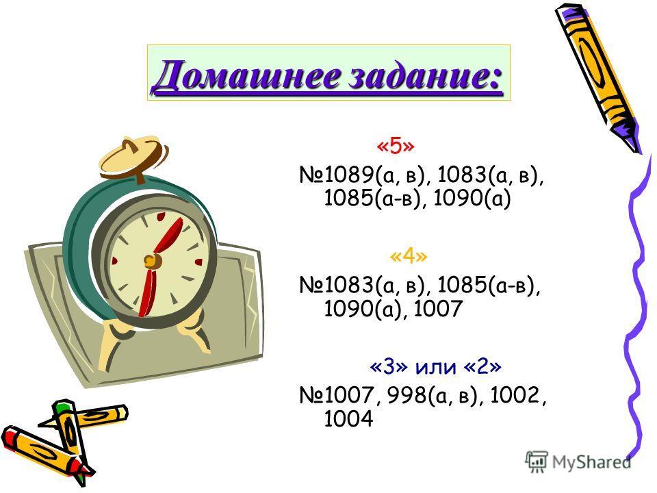 Домашнее задание: «5» 1089(а, в), 1083(а, в), 1085(а-в), 1090(а) «4» 1083(а, в), 1085(а-в), 1090(а), 1007 «3» или «2» 1007, 998(а, в), 1002, 1004