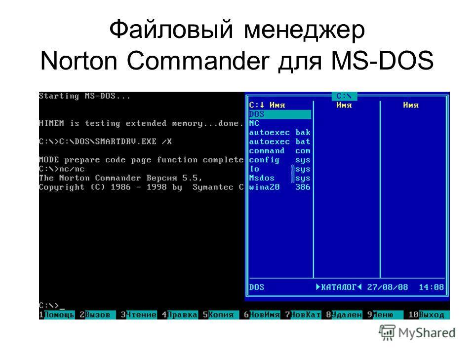Файловый менеджер Norton Commander для MS-DOS