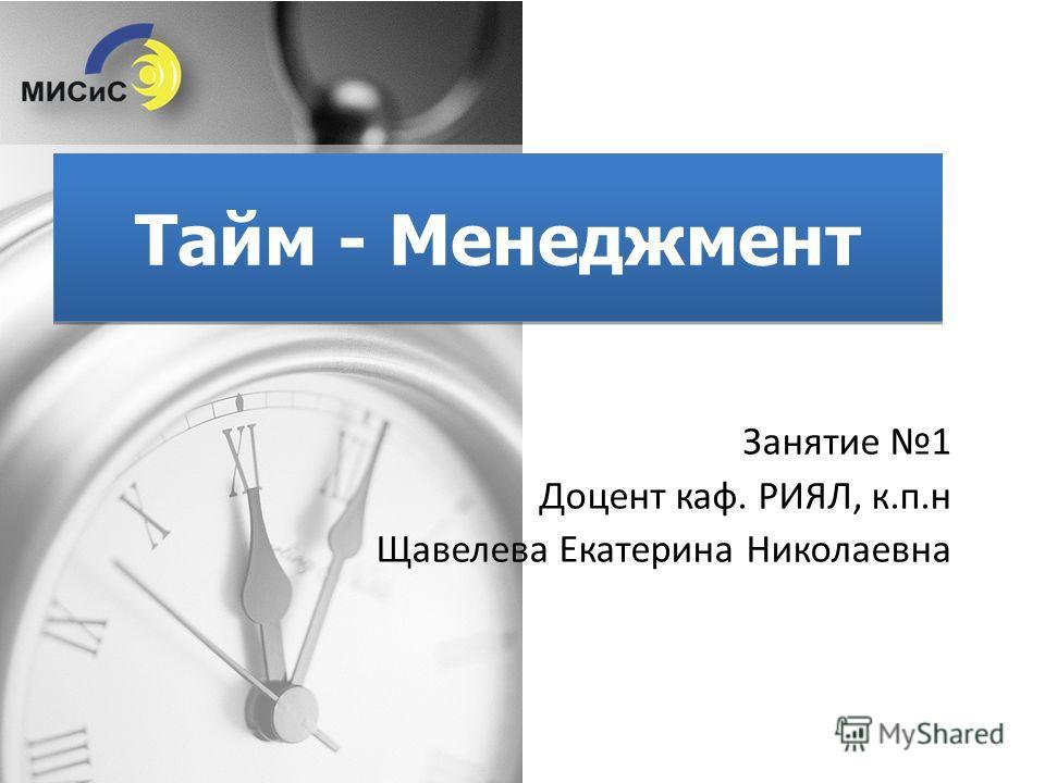 Занятие 1 Доцент каф. РИЯЛ, к.п.н Щавелева Екатерина Николаевна