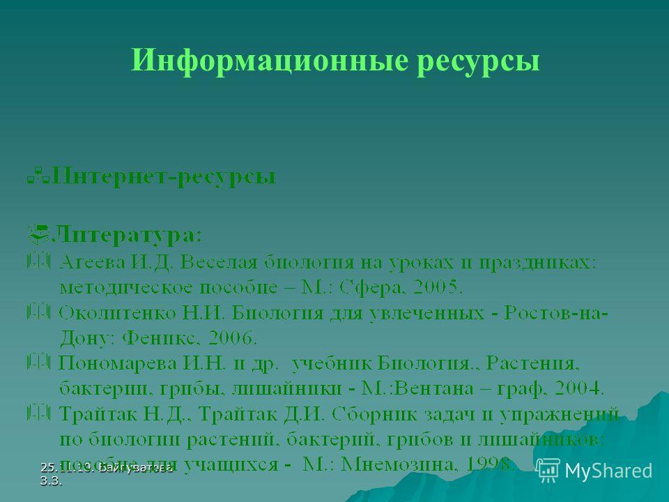 25.11.10. Байгуватова З.З. Информационные ресурсы