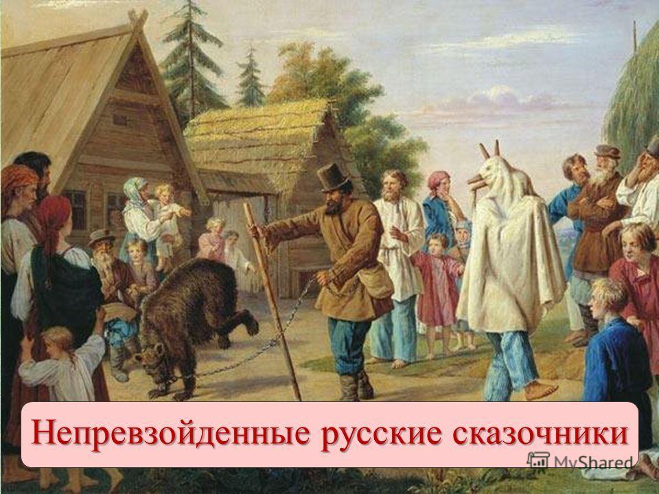 Непревзойденные русские сказочники