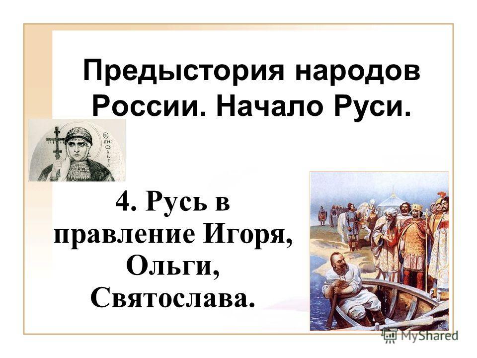 Предыстория народов России. Начало Руси. 4. Русь в правление Игоря, Ольги, Святослава.