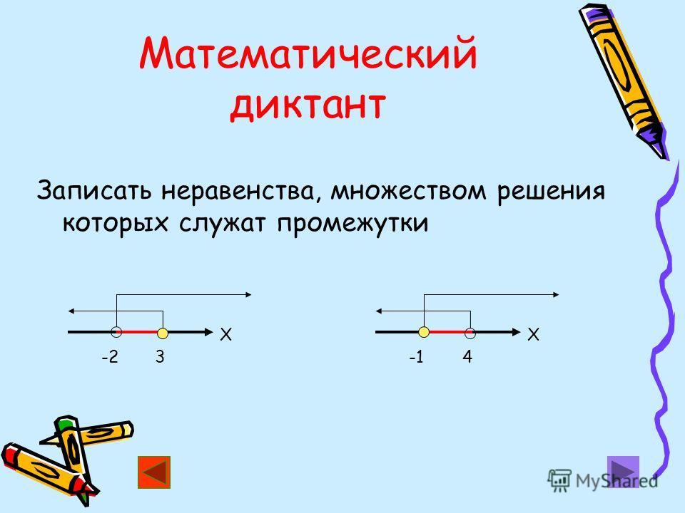 Математический диктант Записать неравенства, множеством решения которых служат промежутки -23 Х 4 Х