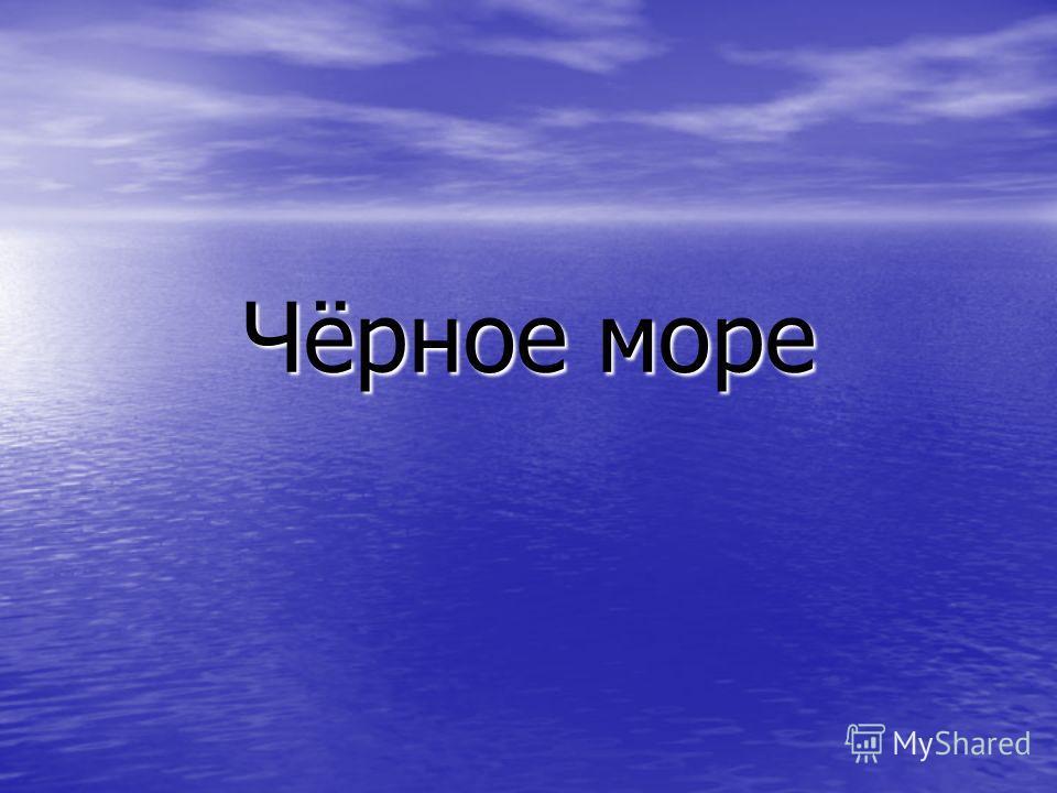 Доклад на тему черное море по географии 2779