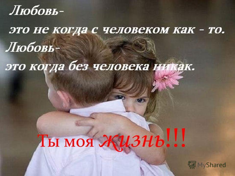 Ты моя жизнь !!!