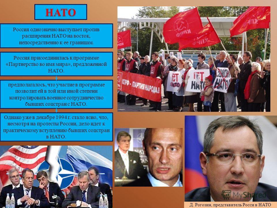 НАТО Россия однозначно выступает против расширения НАТО на восток, непосредственно к ее границам. Россия присоединилась к программе « Партнерство во имя мира », предложенной НАТО. предполагалось, что участие в программе позволит ей в той или иной сте