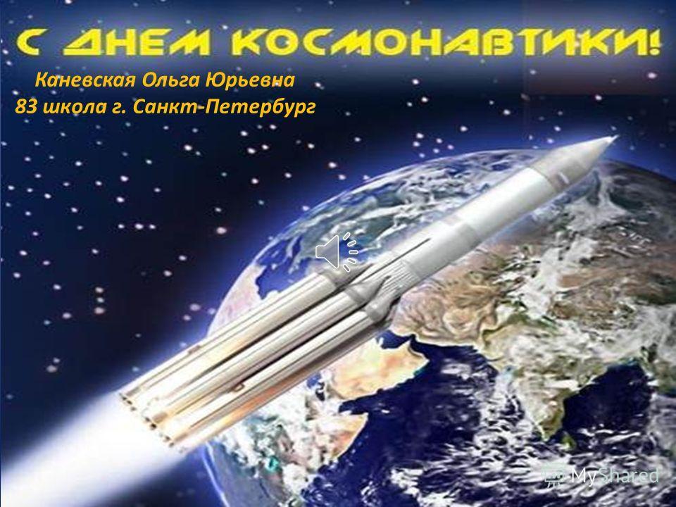 Каневская Ольга Юрьевна 83 школа г. Санкт-Петербург