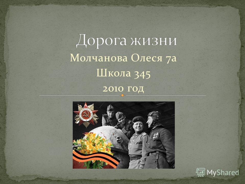 Молчанова Олеся 7а Школа 345 2010 год