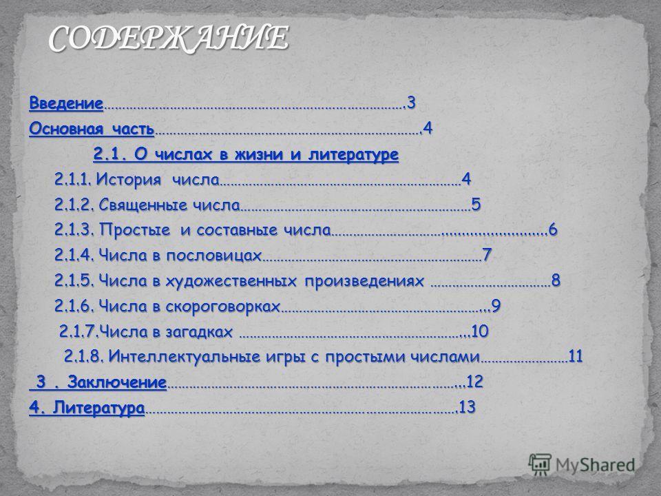 Введение……………………………………………………………………….3 Основная часть……………………………………………………………….4 2.1. О числах в жизни и литературе 2.1. О числах в жизни и литературе 2.1.1. История числа…………………………………………………………4 2.1.1. История числа…………………………………………………………4 2.1.2. Священ
