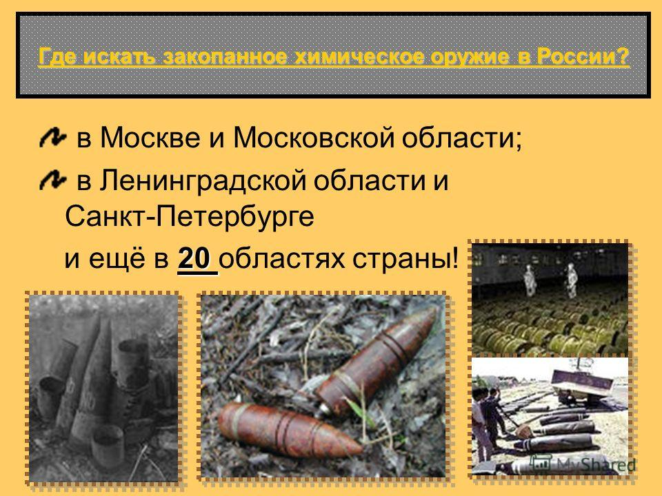 Где искать закопанное химическое оружие в России? в Москве и Московской области; в Ленинградской области и Санкт-Петербурге 20 и ещё в 20 областях страны!