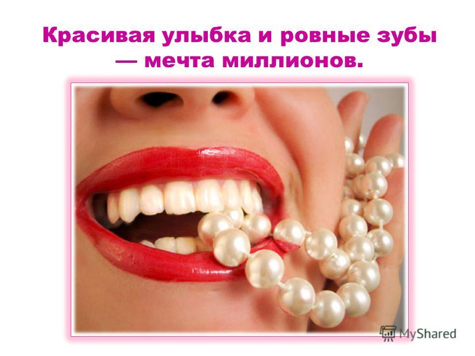 Красивая улыбка и ровные зубы мечта миллионов.