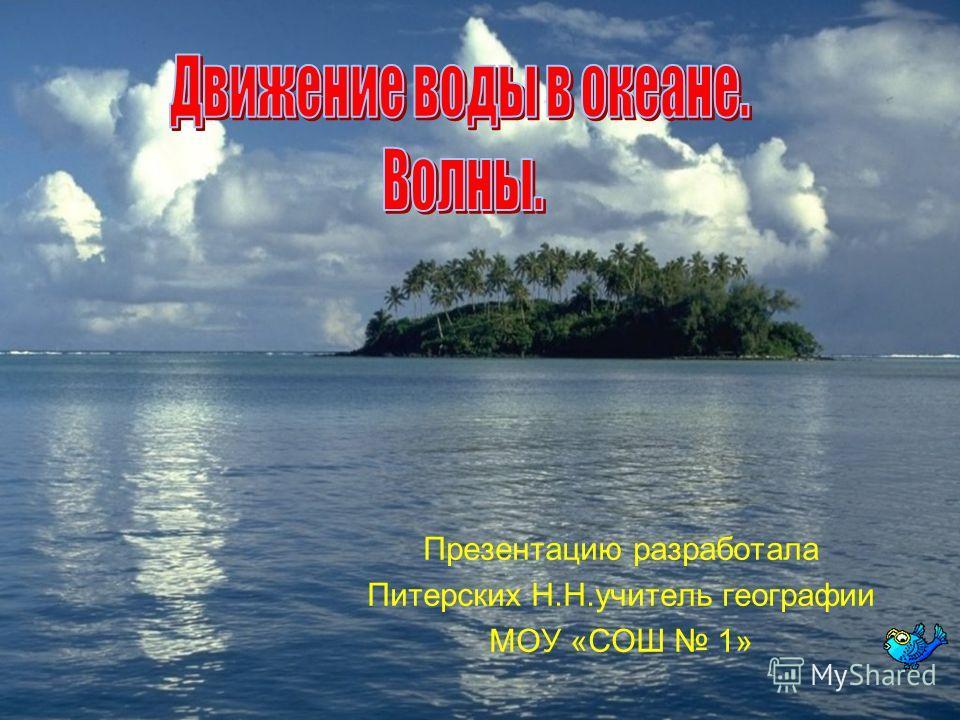 Презентацию разработала Питерских Н.Н.учитель географии МОУ «СОШ 1»