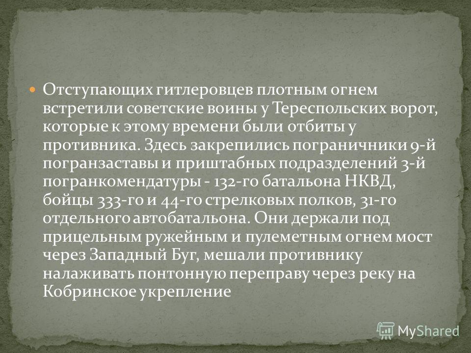 Отступающих гитлеровцев плотным огнем встретили советские воины у Тереспольских ворот, которые к этому времени были отбиты у противника. Здесь закрепились пограничники 9-й погранзаставы и приштабных подразделений 3-й погранкомендатуры - 132-го баталь