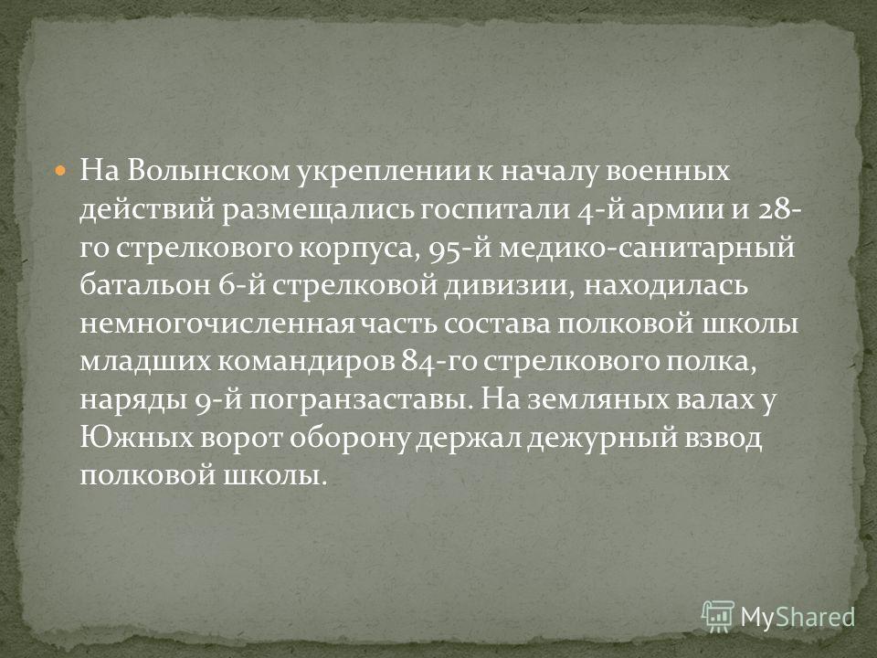 На Волынском укреплении к началу военных действий размещались госпитали 4-й армии и 28- го стрелкового корпуса, 95-й медико-санитарный батальон 6-й стрелковой дивизии, находилась немногочисленная часть состава полковой школы младших командиров 84-го