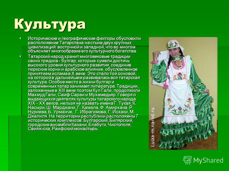 Исторические и географические факторы обусловили расположение Татарстана на стыке двух крупных цивилизаций: восточной и западной, что во многом объясняет многообразие его культурного богатства. Исторические и географические факторы обусловили располо