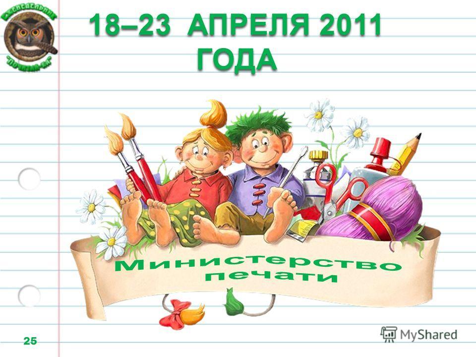 25 18–23 АПРЕЛЯ 2011 ГОДА