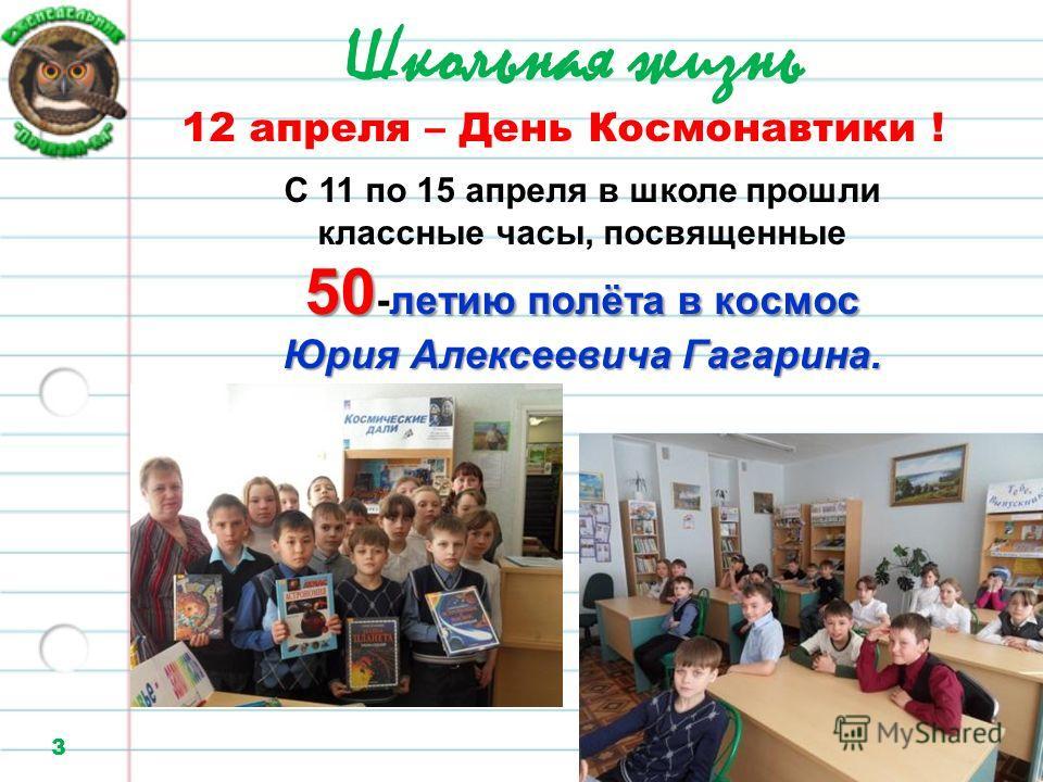 Школьная жизнь 3 12 апреля – День Космонавтики ! С 11 по 15 апреля в школе прошли классные часы, посвященные 50 -летию п пп полёта в космос Юрия Алексеевича Гагарина.
