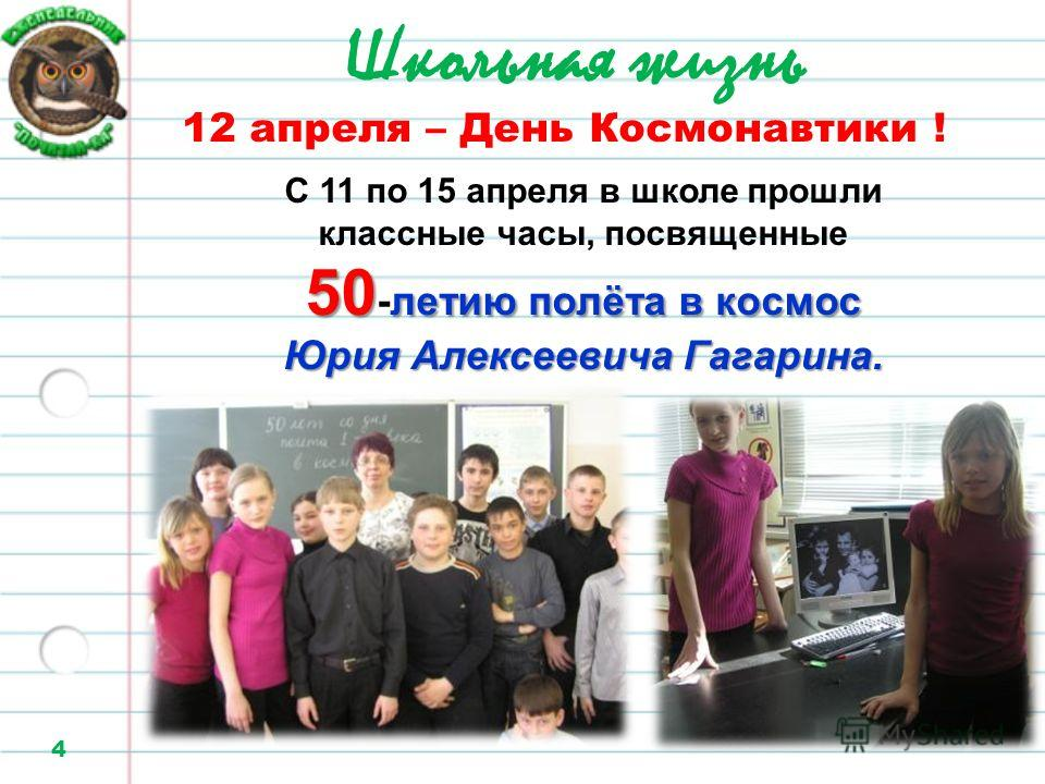 Школьная жизнь 4 12 апреля – День Космонавтики ! С 11 по 15 апреля в школе прошли классные часы, посвященные 50 -летию п пп полёта в космос Юрия Алексеевича Гагарина.