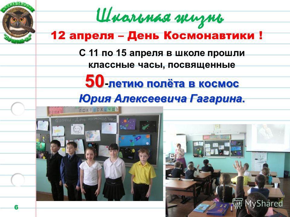 Школьная жизнь 6 12 апреля – День Космонавтики ! С 11 по 15 апреля в школе прошли классные часы, посвященные 50 -летию п пп полёта в космос Юрия Алексеевича Гагарина.