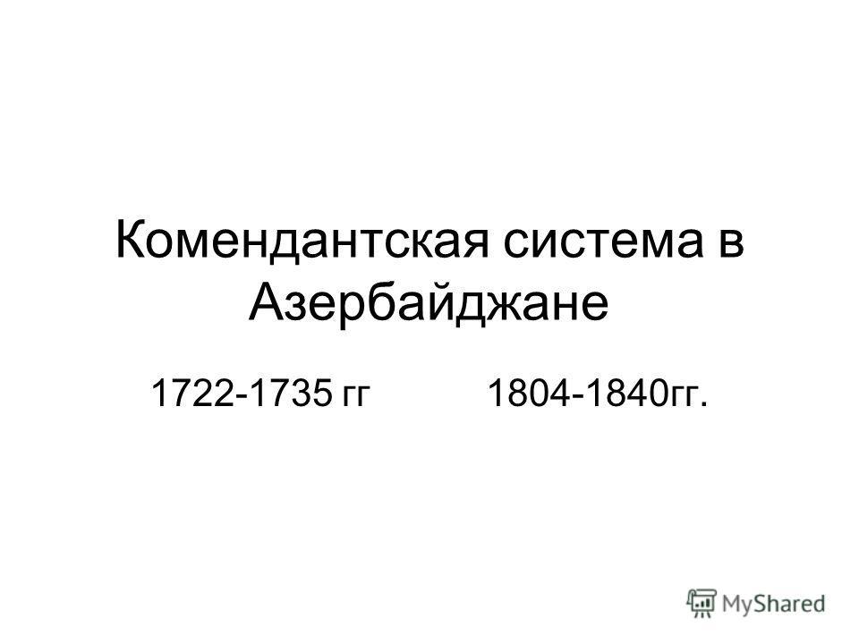 Комендантская система в Азербайджане 1722-1735 гг 1804-1840гг.
