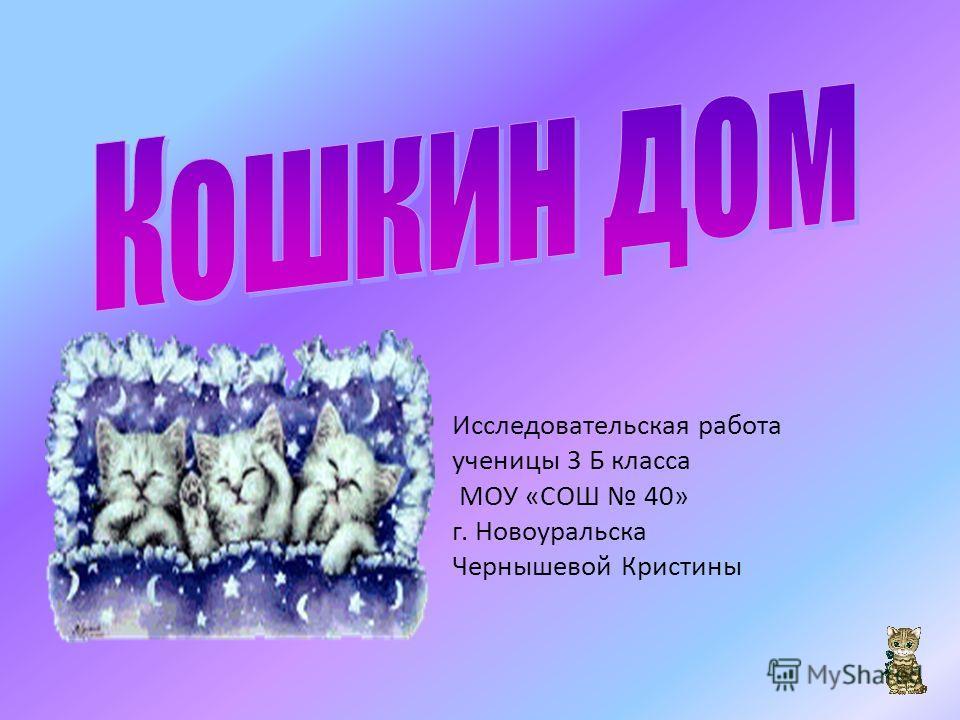 Исследовательская работа ученицы 3 Б класса МОУ «СОШ 40» г. Новоуральска Чернышевой Кристины