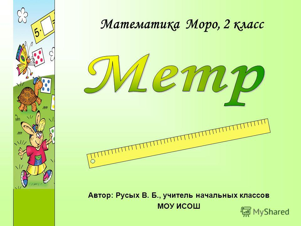 Математика Моро, 2 класс Автор: Русых В. Б., учитель начальных классов МОУ ИСОШ