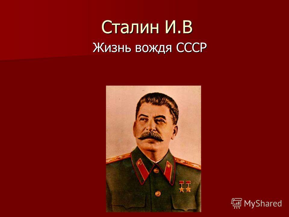 Сталин И.В Сталин И.В Жизнь вождя СССР