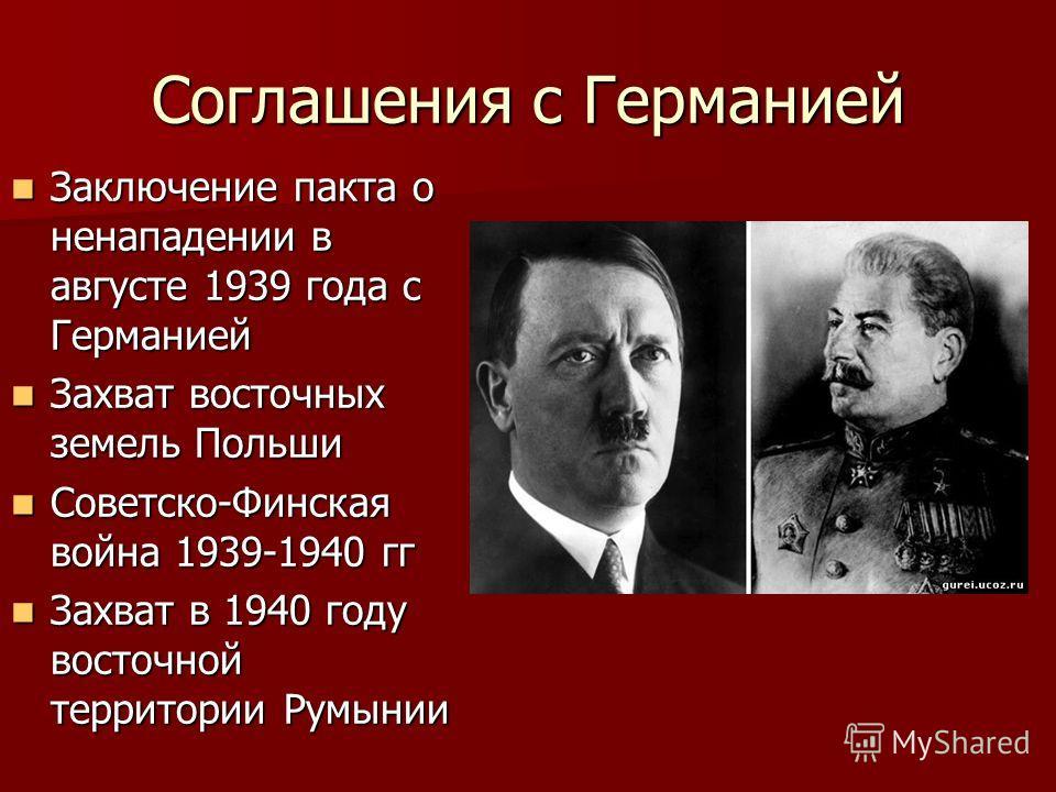 Соглашения с Германией Заключение пакта о ненападении в августе 1939 года с Германией Заключение пакта о ненападении в августе 1939 года с Германией Захват восточных земель Польши Захват восточных земель Польши Советско-Финская война 1939-1940 гг Сов