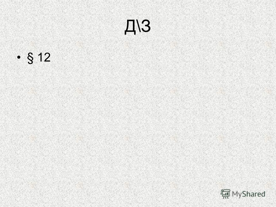 Д\З § 12