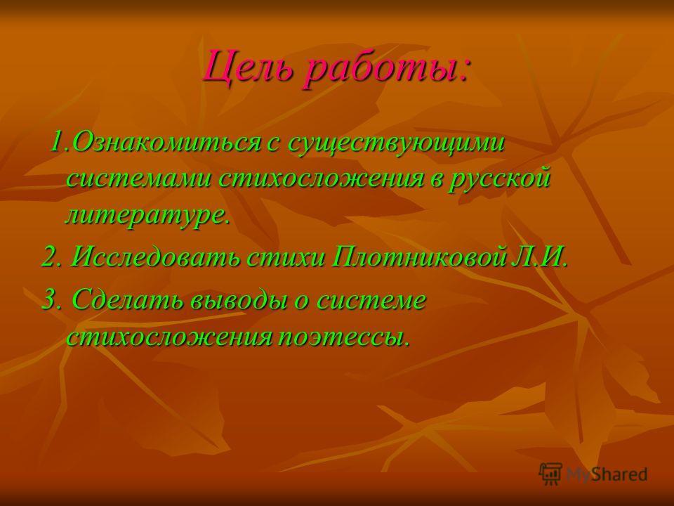 Стихосложение Плотниковой Л.И. Работу выполнила ученица 11 класса Зашихина Ольга