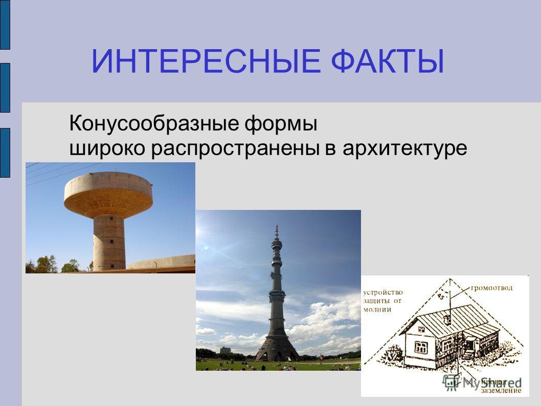 Конусообразные формы широко распространены в архитектуре ИНТЕРЕСНЫЕ ФАКТЫ