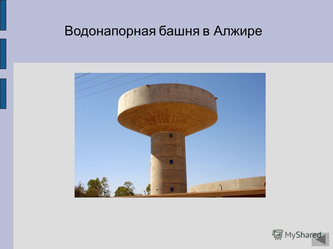 Водонапорная башня в Алжире