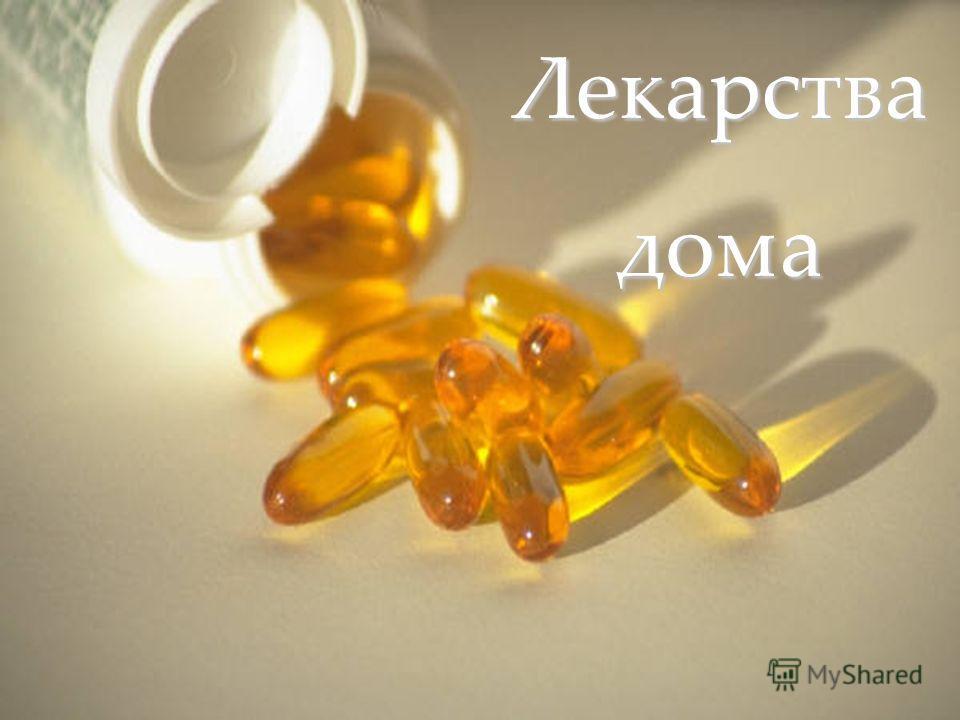 Лекарствадома