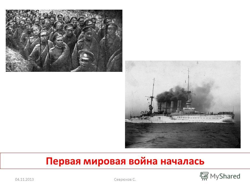Первая мировая война началась 04.11.2013Севрюков С.