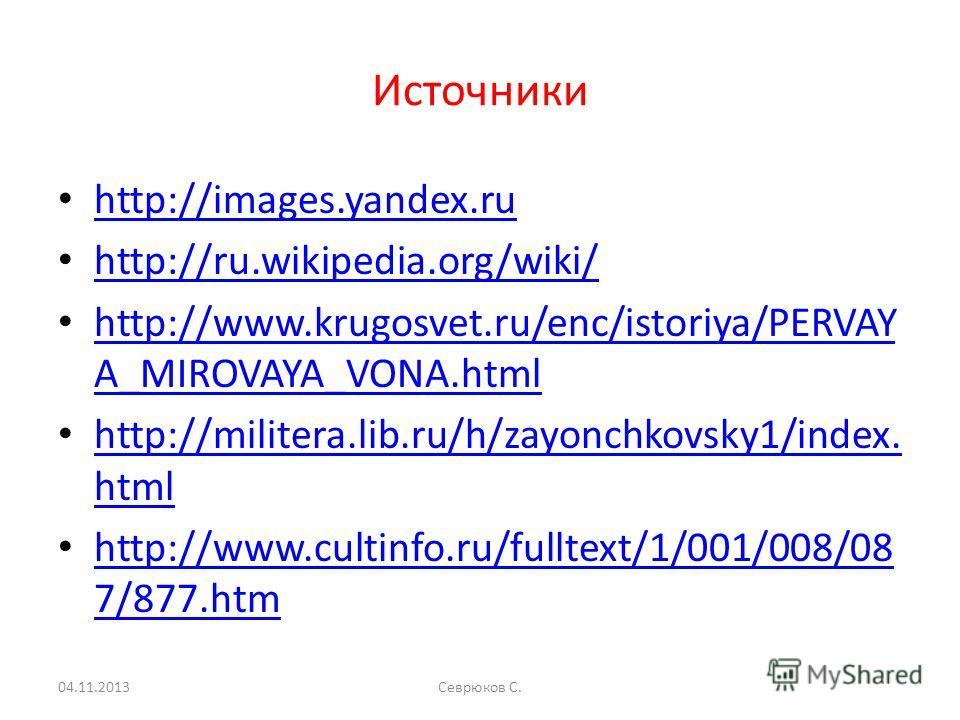 Источники http://images.yandex.ru http://ru.wikipedia.org/wiki/ http://www.krugosvet.ru/enc/istoriya/PERVAY A_MIROVAYA_VONA.html http://www.krugosvet.ru/enc/istoriya/PERVAY A_MIROVAYA_VONA.html http://militera.lib.ru/h/zayonchkovsky1/index. html http