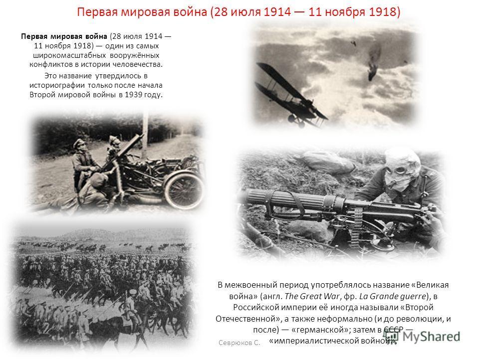 Первая мировая война реферат  Первая мировой войны реферат