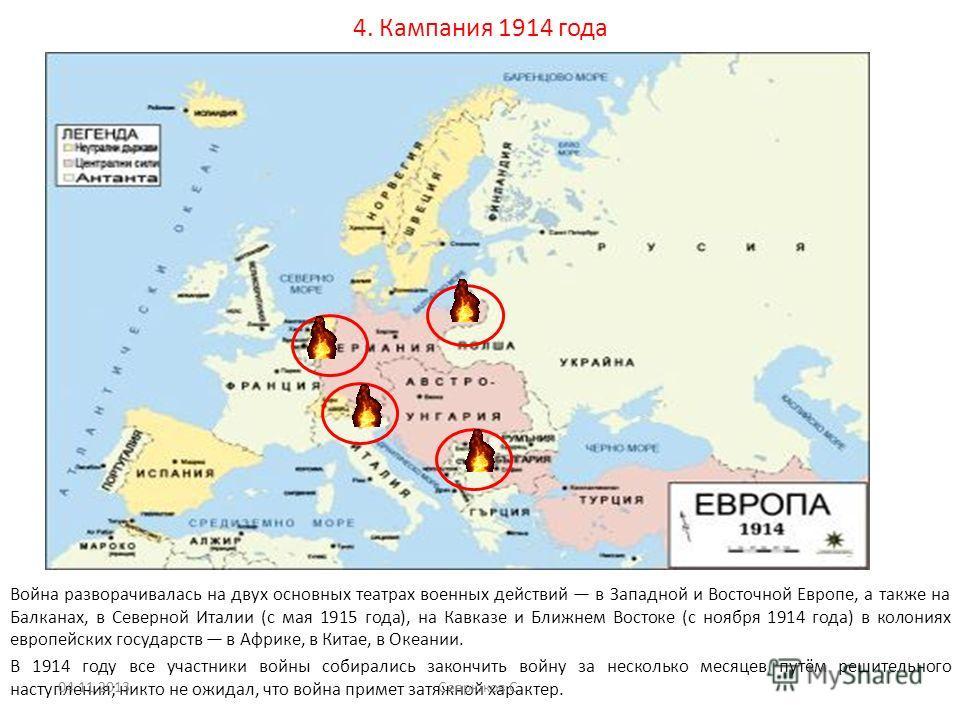 4. Кампания 1914 года Война разворачивалась на двух основных театрах военных действий в Западной и Восточной Европе, а также на Балканах, в Северной Италии (с мая 1915 года), на Кавказе и Ближнем Востоке (с ноября 1914 года) в колониях европейских го
