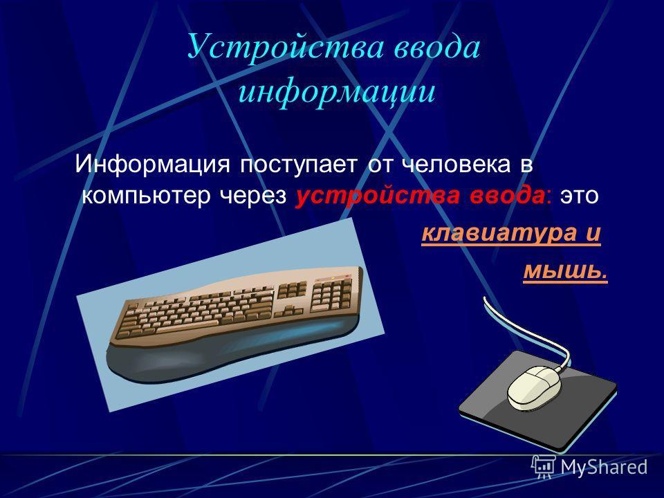 Устройства компьютера Перед собой на столе вы видите устройства, из которых состоит компьютер. Это системный блок, монитор, клавиатура, мышь.