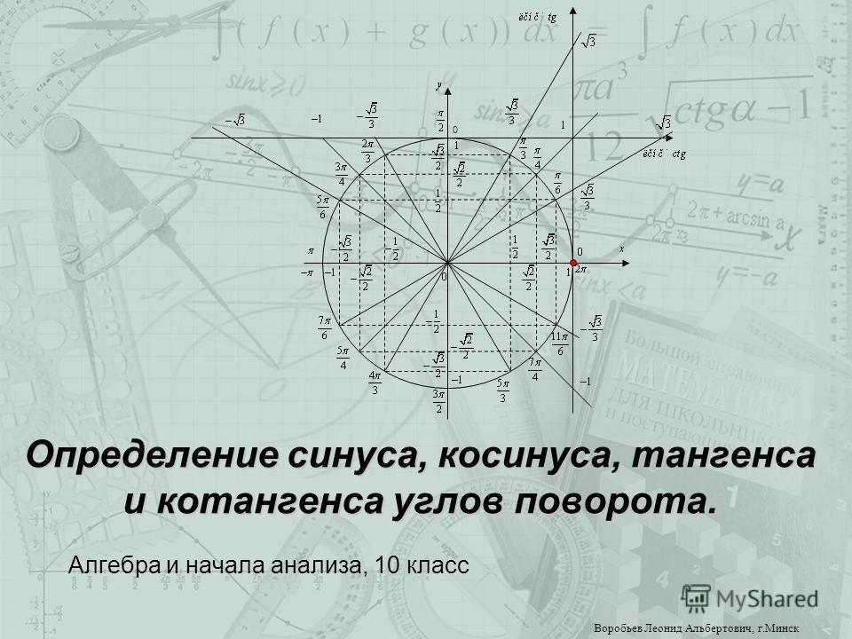 0 Определение синуса, косинуса, тангенса и котангенса углов поворота. Алгебра и начала анализа, 10 класс Воробьев Леонид Альбертович, г.Минск