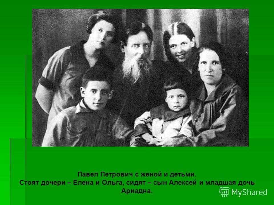 Павел Петрович с женой и детьми. Стоят дочери – Елена и Ольга, сидят – сын Алексей и младшая дочь Ариадна.