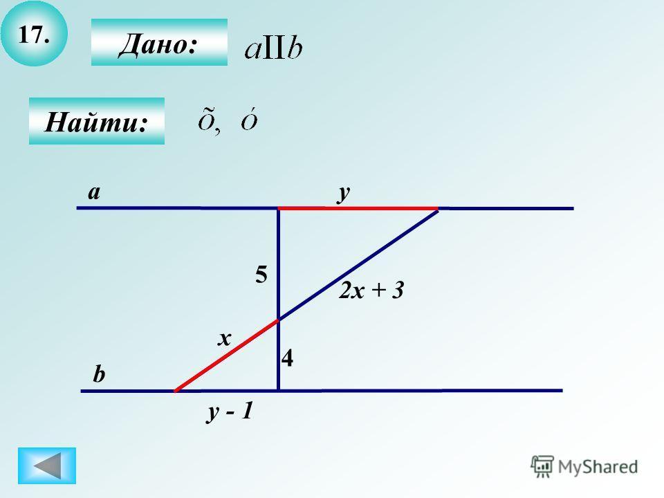 17.17. Дано: Найти: 4 5 a b x 2x + 3 y y - 1