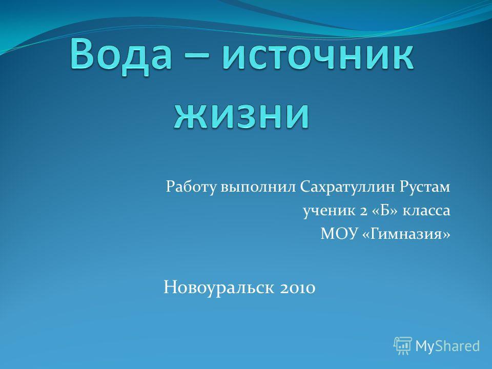 Работу выполнил Сахратуллин Рустам ученик 2 «Б» класса МОУ «Гимназия» Новоуральск 2010