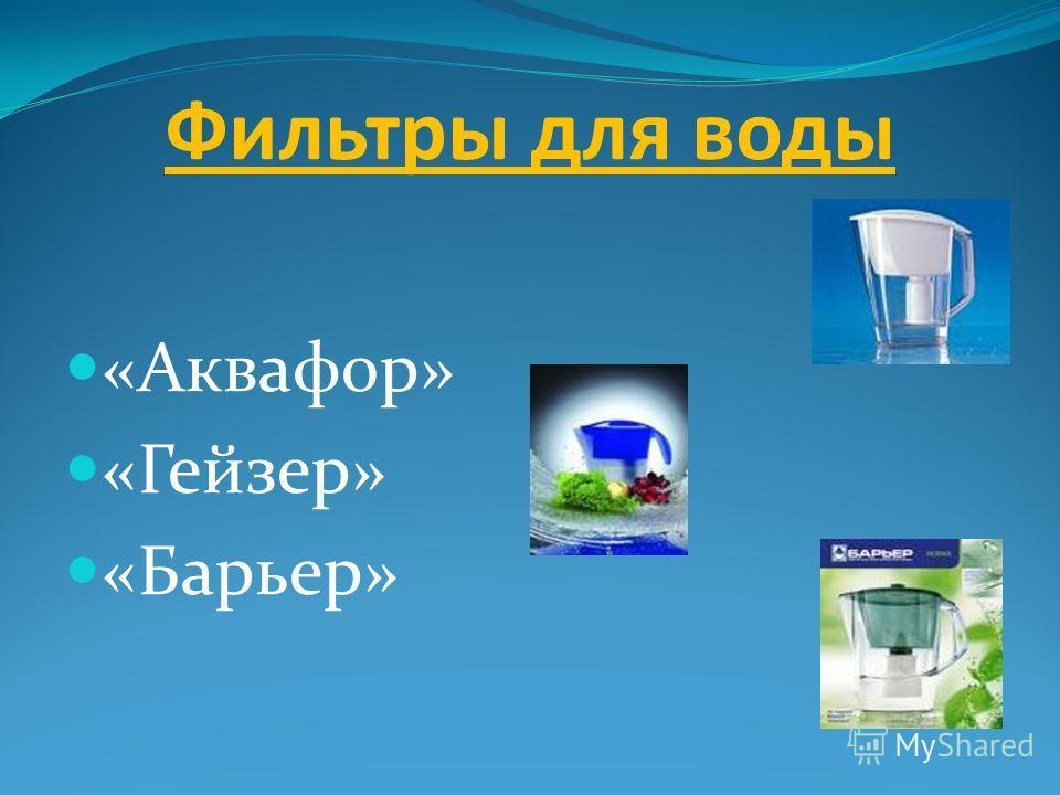 Фильтры для воды «Аквафор» «Гейзер» «Барьер»